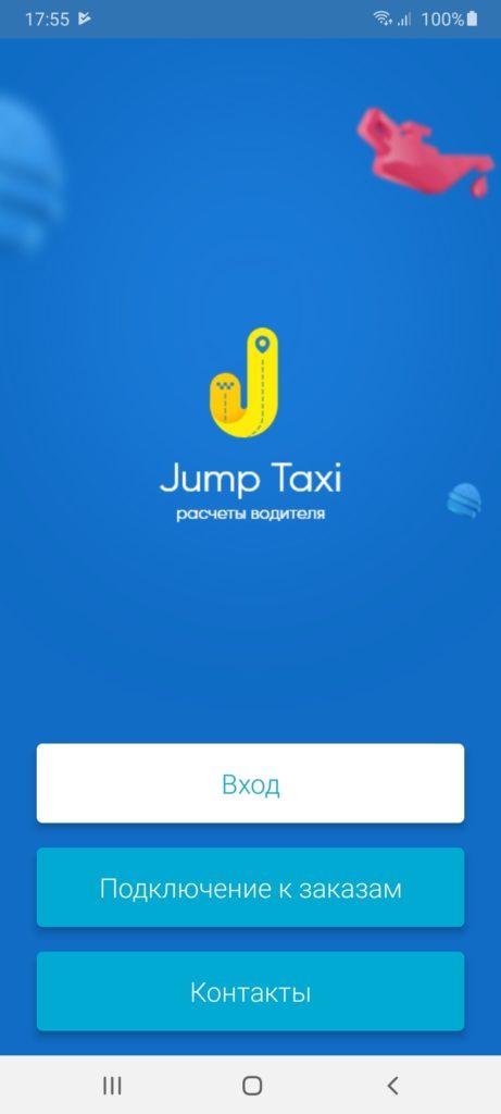 Jump Taxi Вход