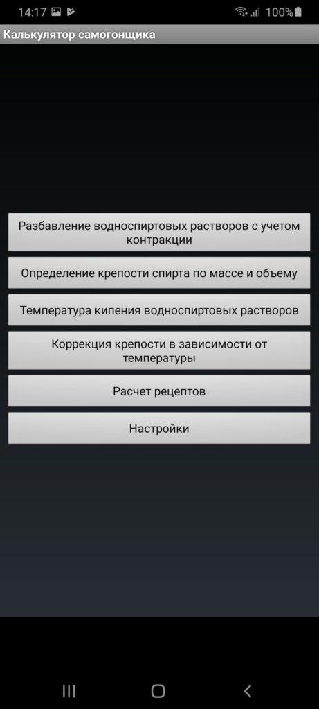 Калькулятор Самогонщика Меню