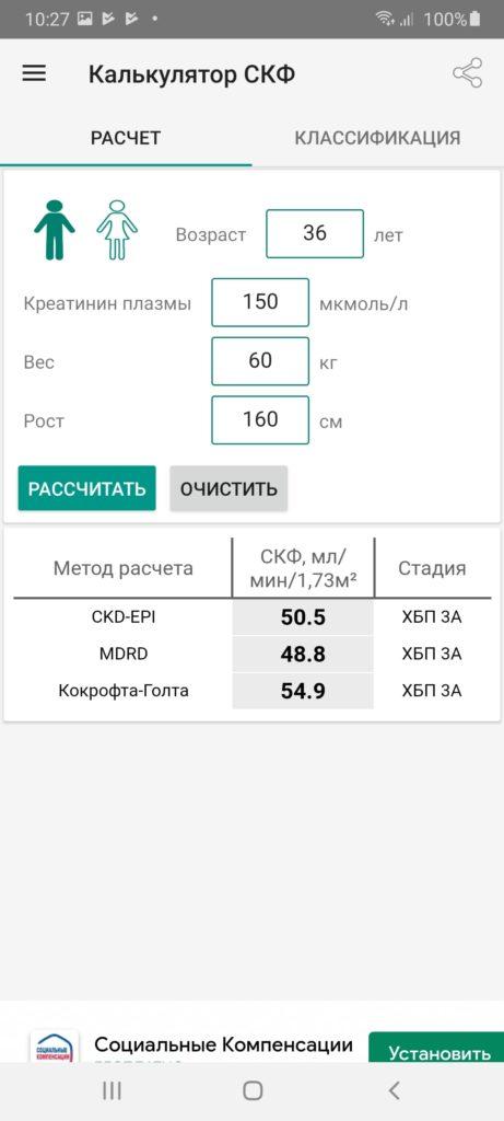 Калькулятор СКФ Расчет