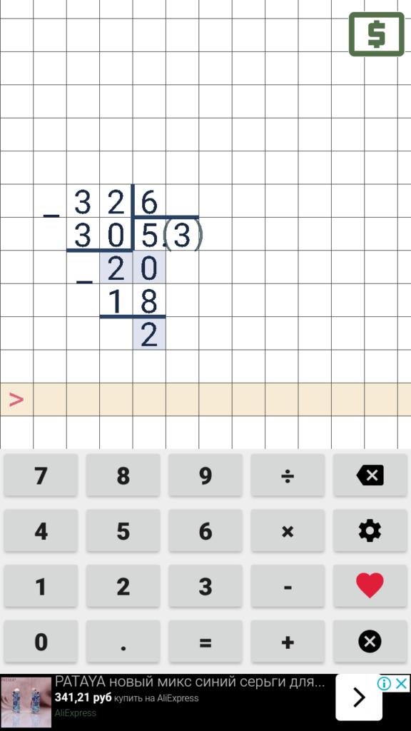 Калькулятор в столбик Деление