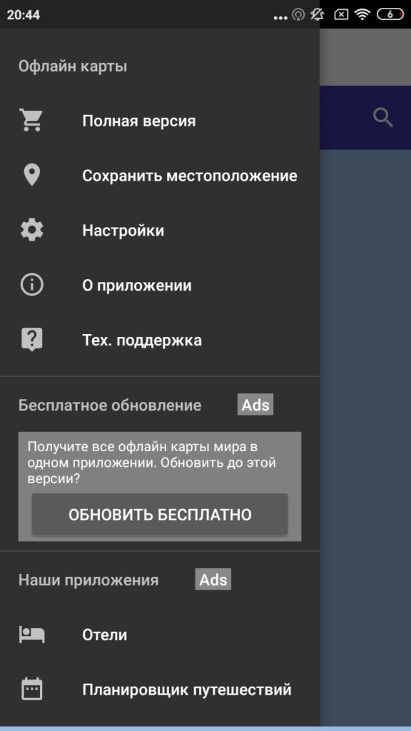 Карта Крыма Главное меню
