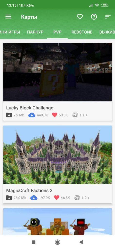 Карты для Minecraft PE PVP