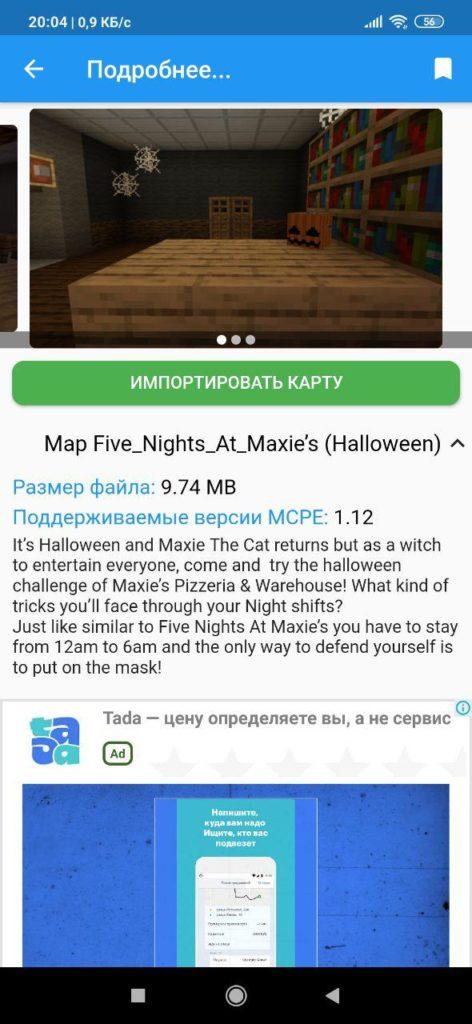 Карты Привет Сосед Майнкрафт Импорт