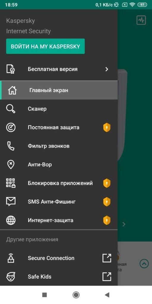 Kaspersky Internet Security Меню