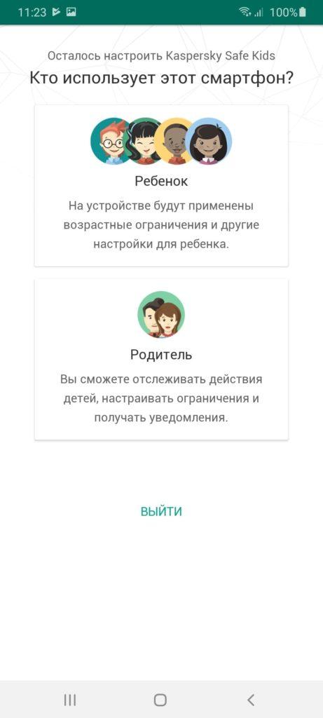 Kaspersky Safe Kids Настройка