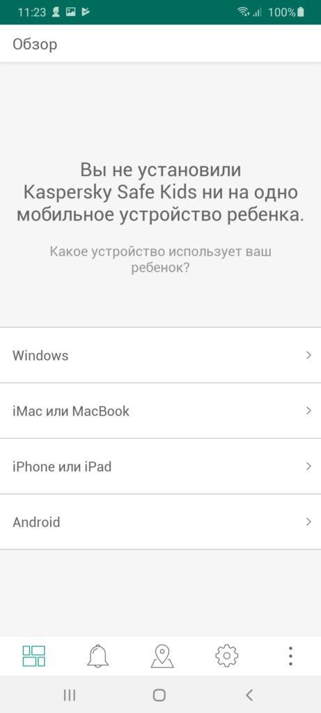 Kaspersky Safe Kids Выбор