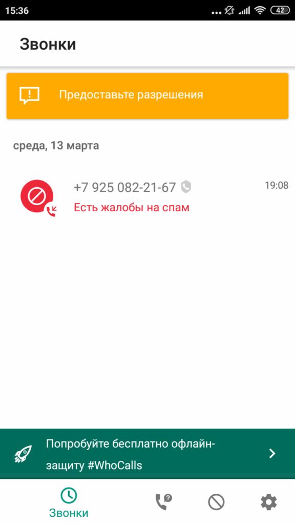 Kaspersky Who Calls Главный экран