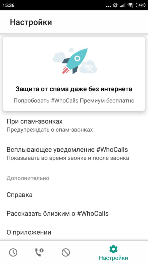 Kaspersky Who Calls Настройки