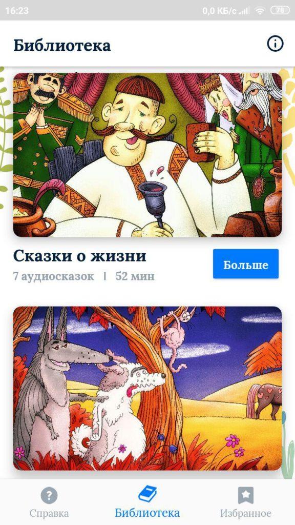 Kazki Сказки для взрослых Библиотека