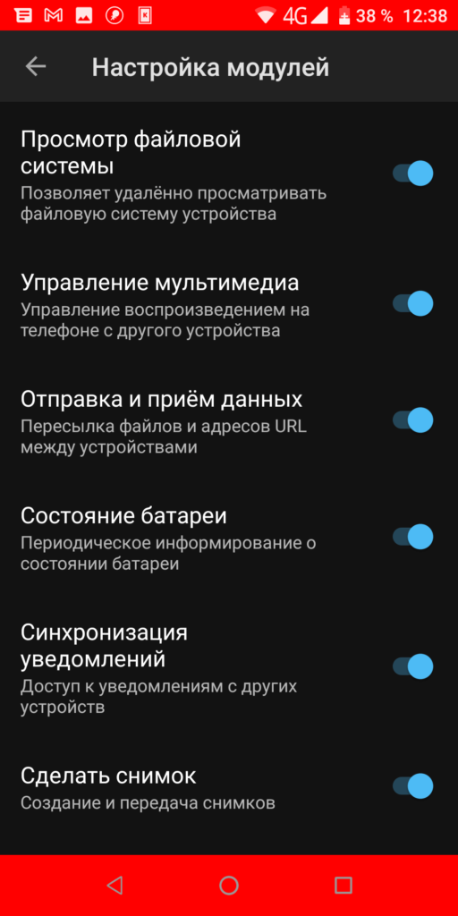 KDE Connect Настройка модулей
