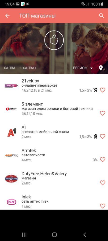 Халва Беларусь Список