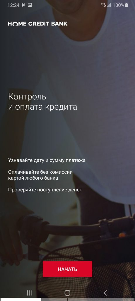 Хоум Кредит Главная