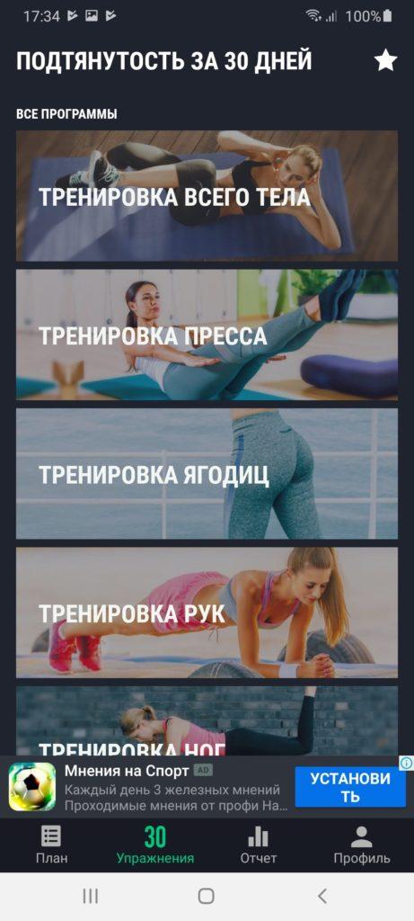 Худеем за 30 дней Тренировки