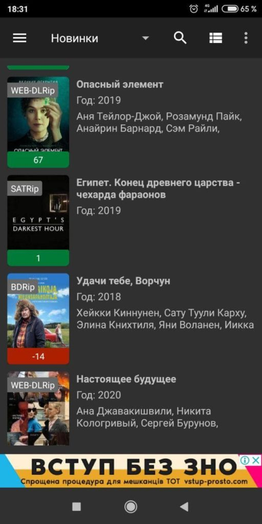 Кино HD Каталог