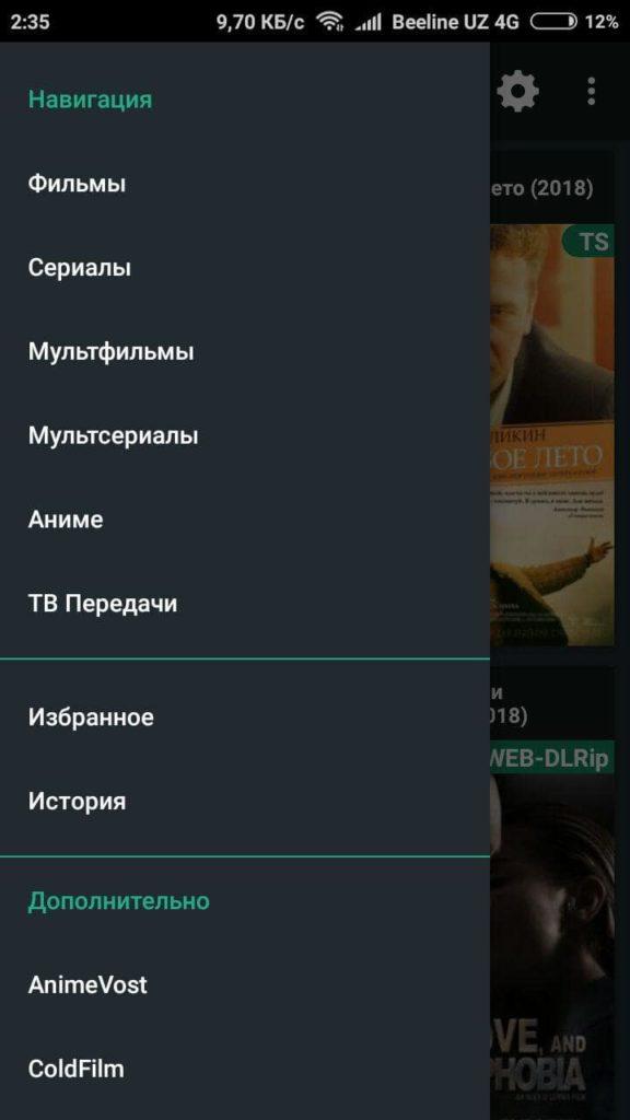 Kino Tor Меню
