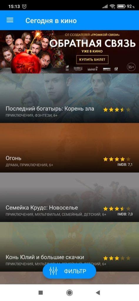 Киноход Фильмы