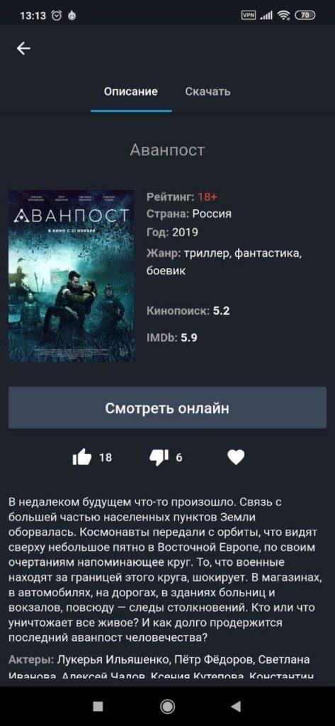 Kinoman uz Фильм