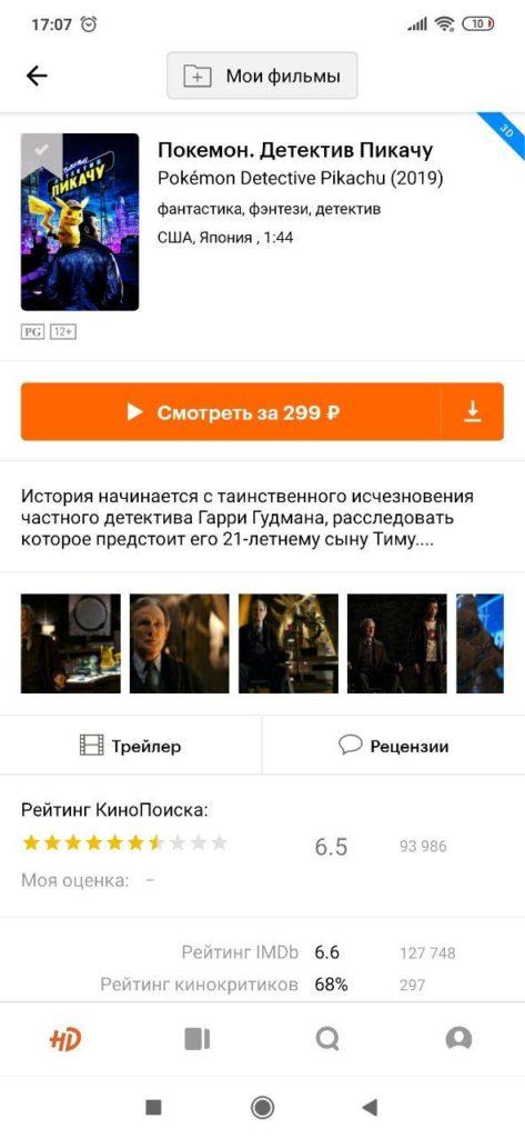 КиноПоиск Фильм