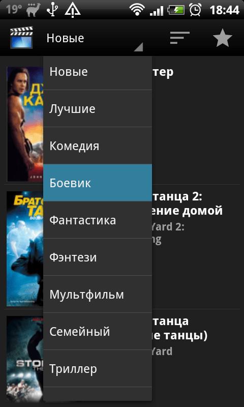 Kinopub Главное меню