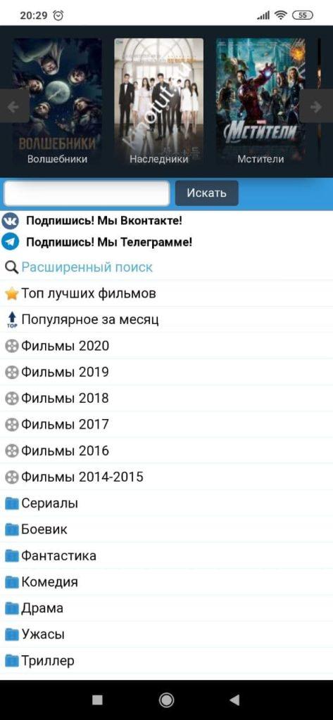 Кинотут Жанры