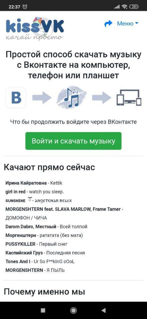KissVK Вход