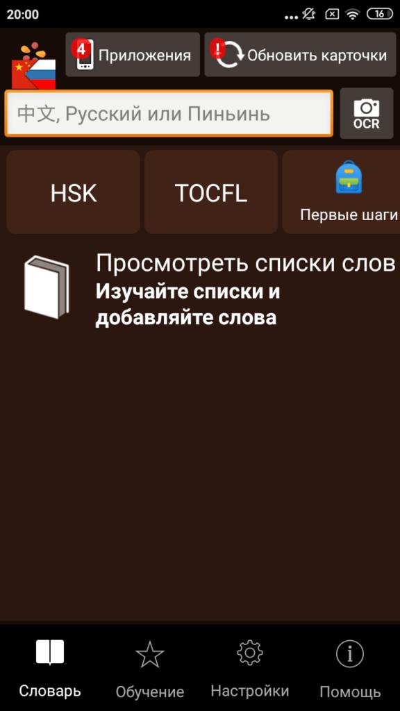 Китайско русский словарь Главный экран