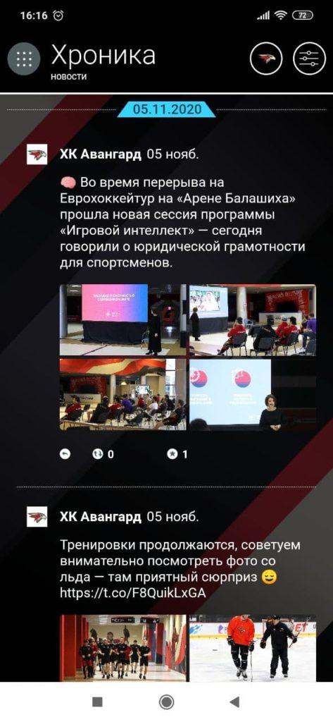 КХЛ Новости