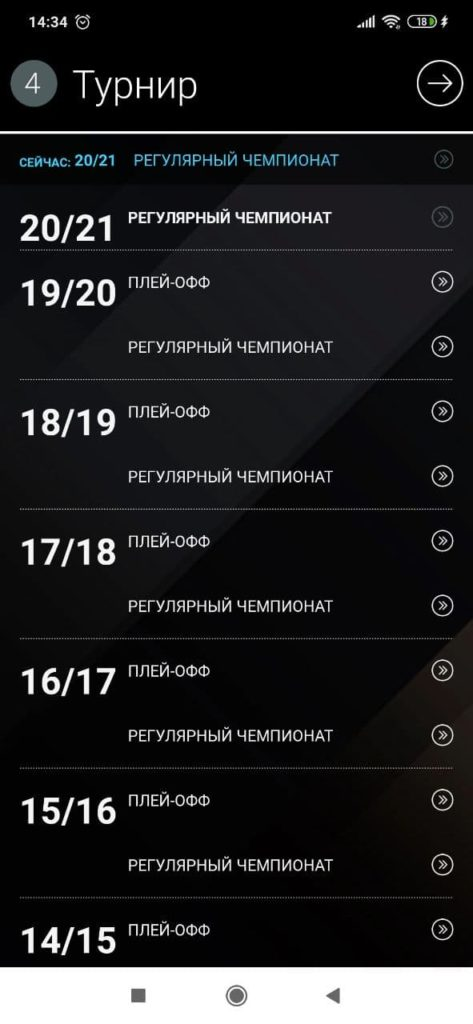 КХЛ Расписание