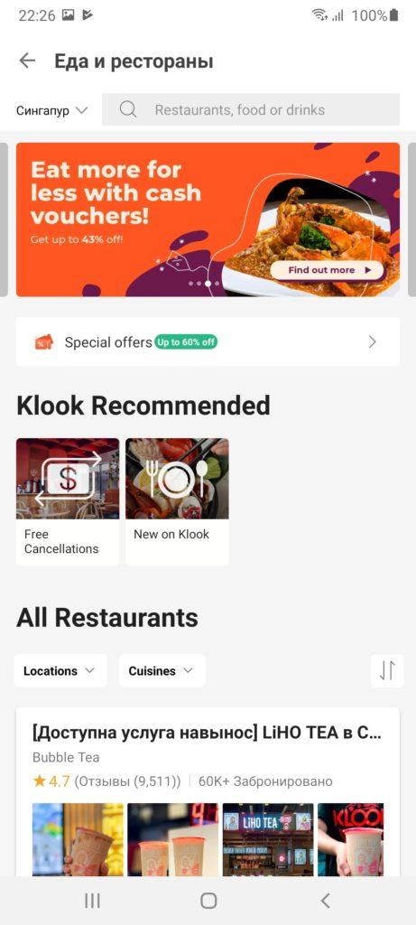 Klook Рестораны
