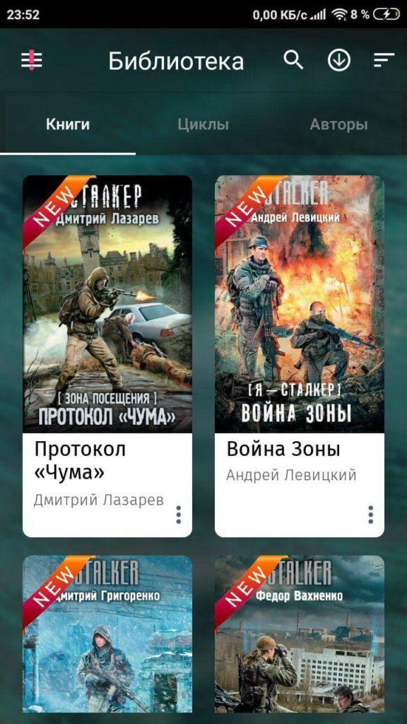 Книжная Зона Библиотека