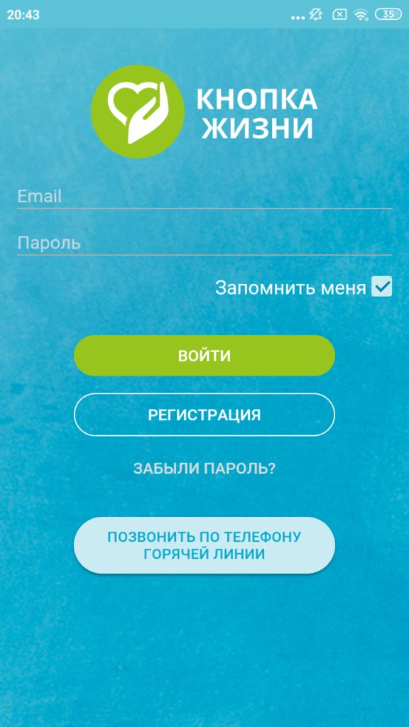 Кнопка Жизни Экран авторизации