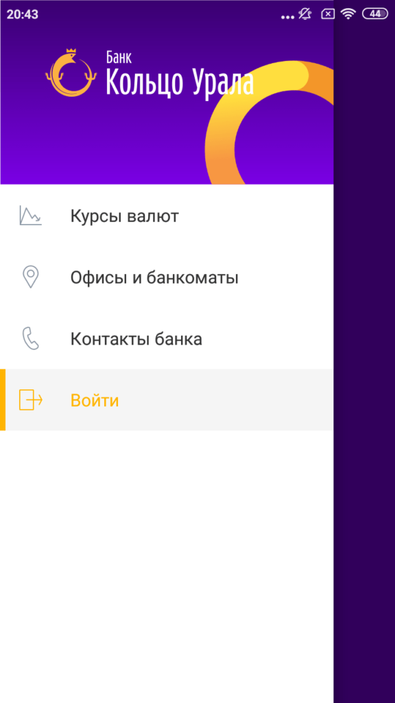 Кольцо Урала Меню