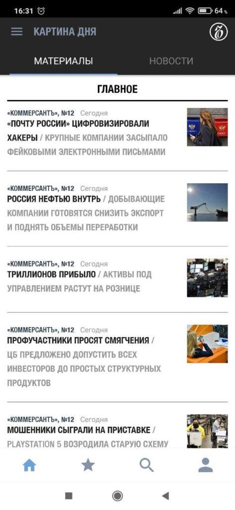 Коммерсантъ Публикации