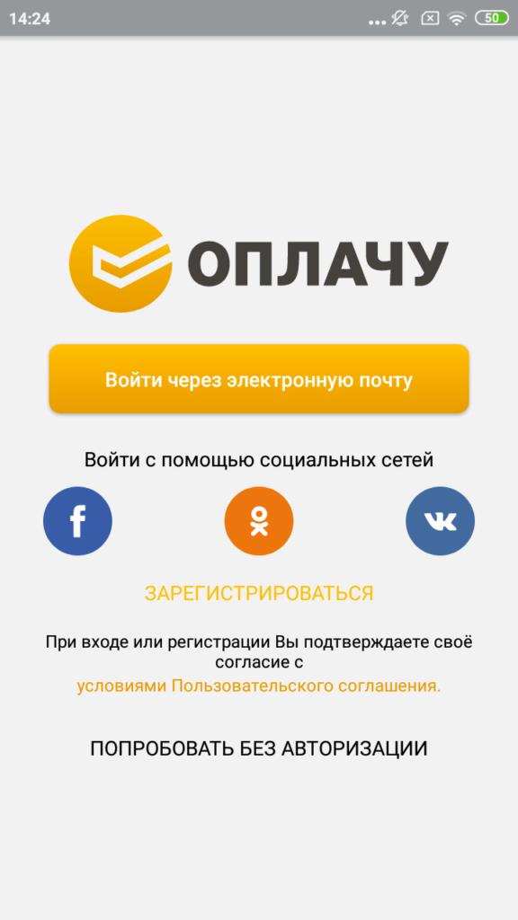Коммунальные услуги Стартовый экран