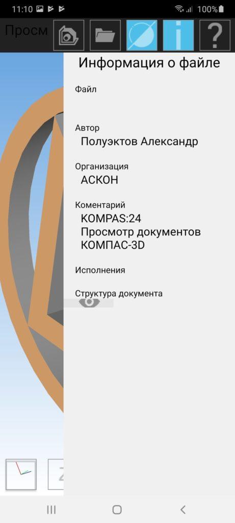 KOMPAS 24 Информация
