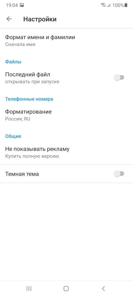 Контакты VCF Настройки