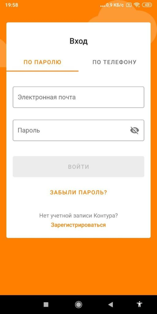 Контур Экстерн Войти