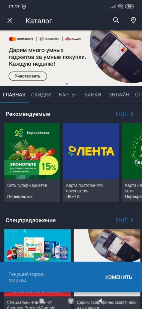 Кошелёк Каталог