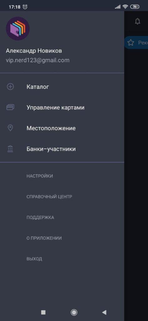 Кошелёк Меню