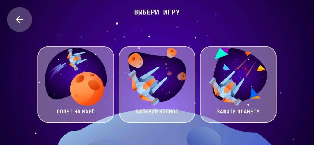 Космос Наш Игры