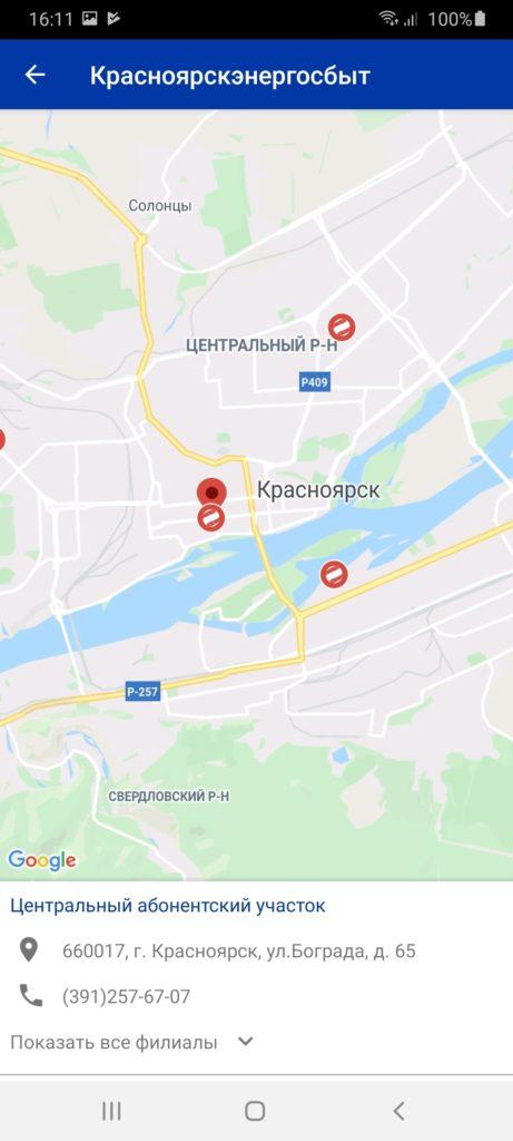 Красноярскэнергосбыт Филиалы