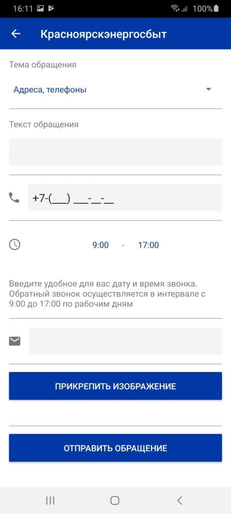 Красноярскэнергосбыт Обращение