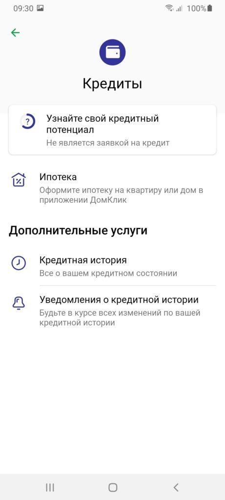Кредит Сбербанк Меню