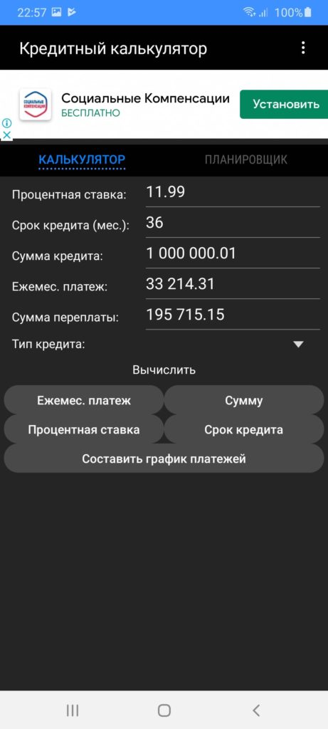 Кредитный Калькулятор Расчет
