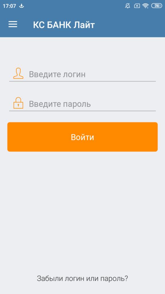 КС БАНК Вход