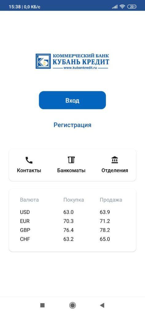 Кубань Кредит Основная страница
