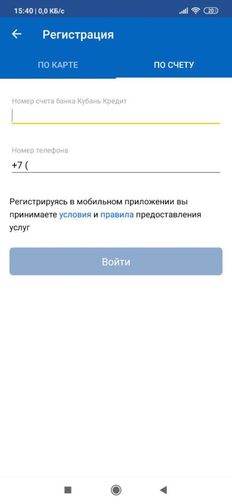 Кубань Кредит Регистрация