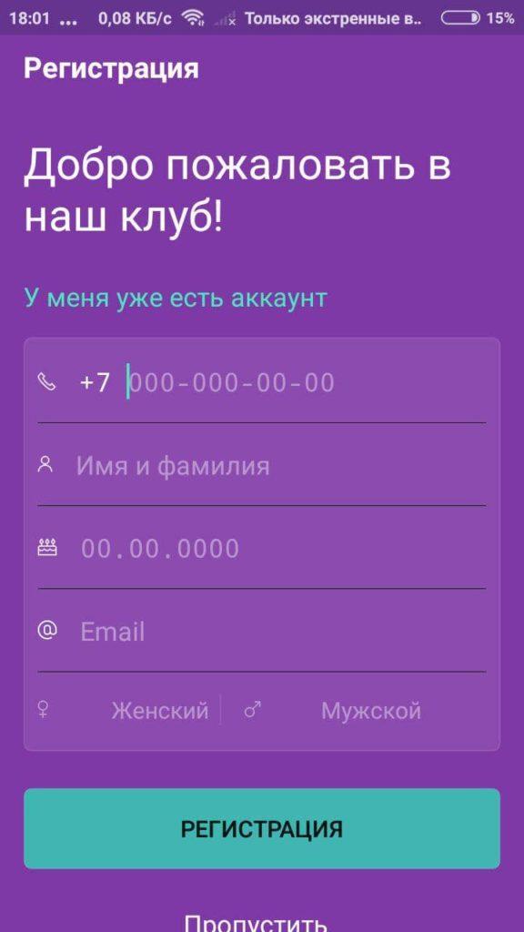 Куликовский Регистрация