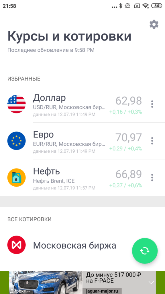 Курс рубля Главный экран