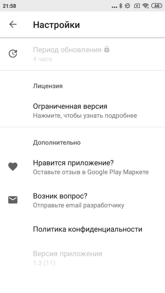 Курс рубля Настройки
